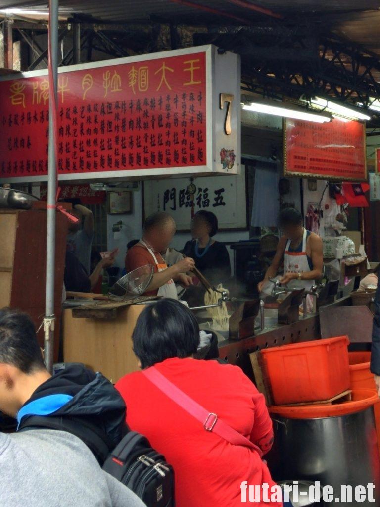 台湾 台北 城中市場 老牌牛肉拉麵大王