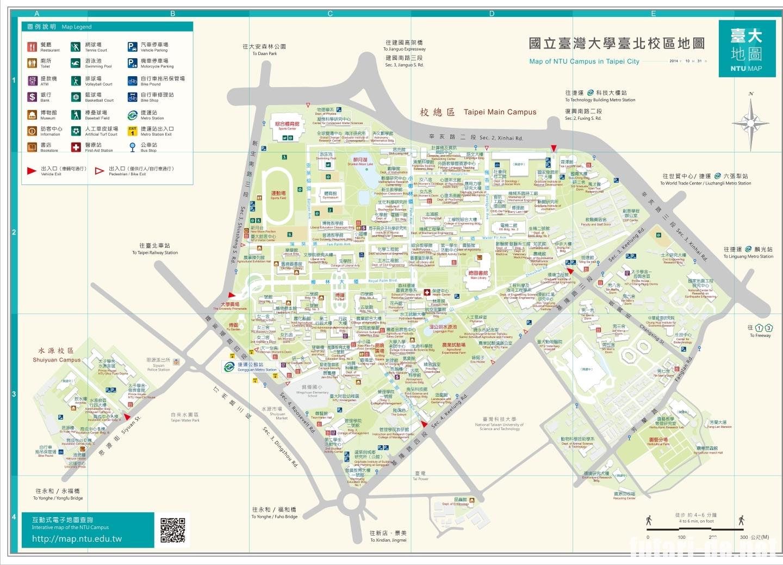 台湾 台北 公館駅 国立台湾大学