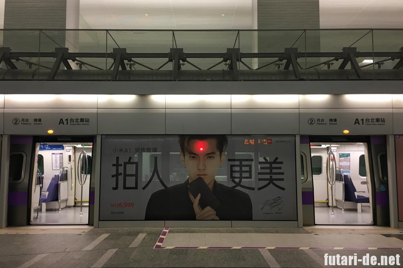台湾 台北 桃園国際空港 MRT 台北駅