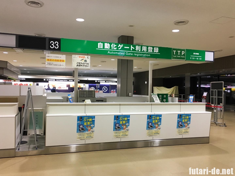 成田空港自動化ゲート利用登録
