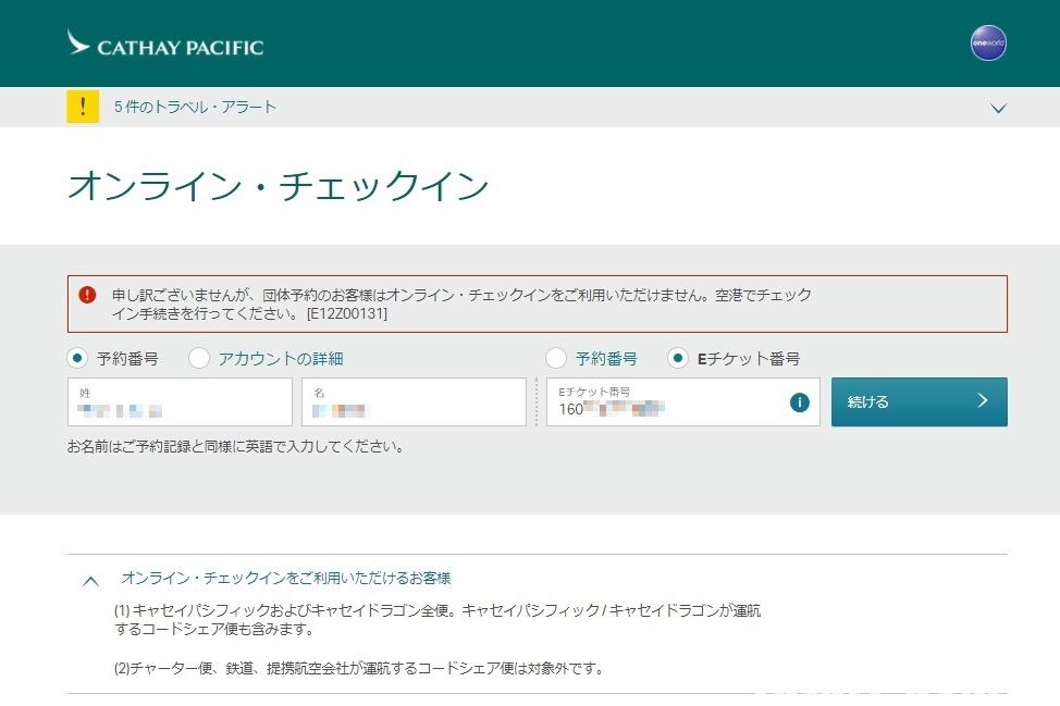 キャセイパシフィック航空 オンラインチェックイン エラー