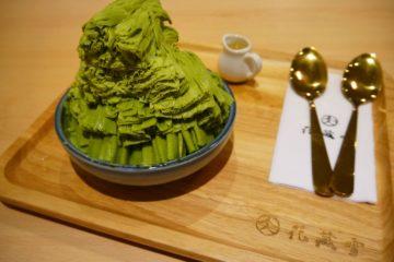 台湾 台北 花蔵雪 かき氷 雪片氷 宇治抹茶