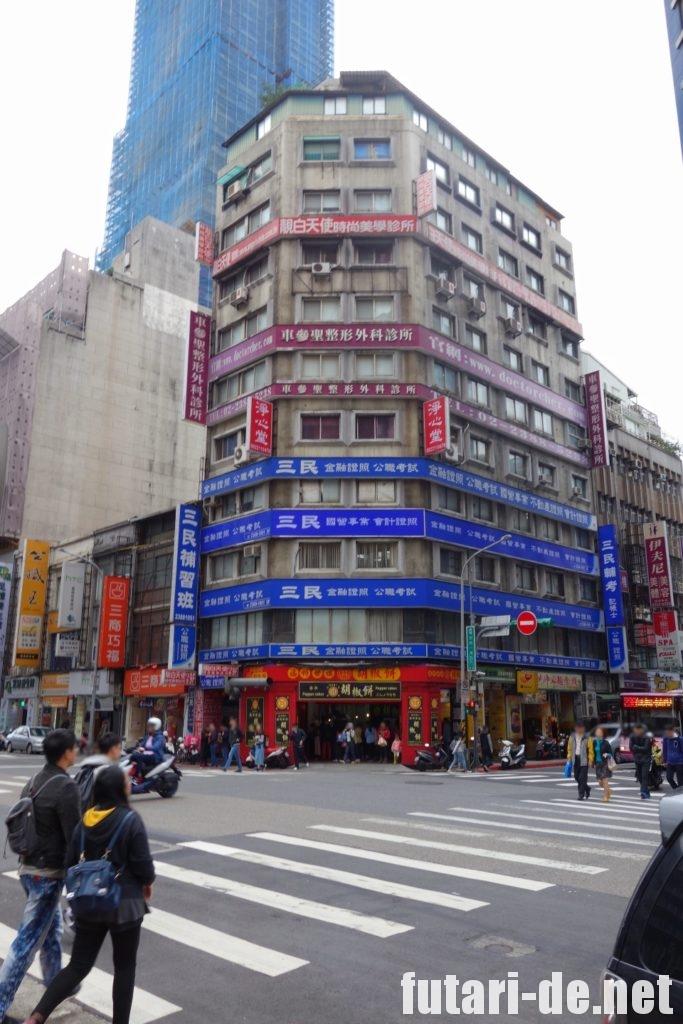 台湾 台北 福州世祖胡椒餅 胡椒餅