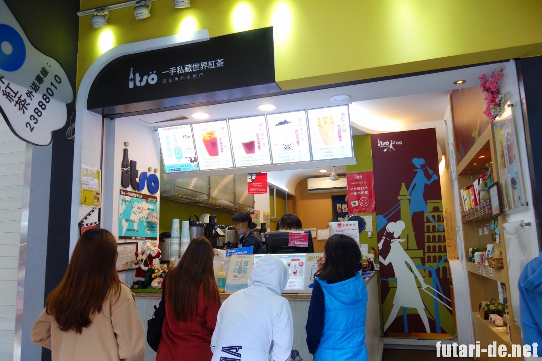 台湾 台北 タピオカミルクティー ITSO 一手私藏世界紅茶