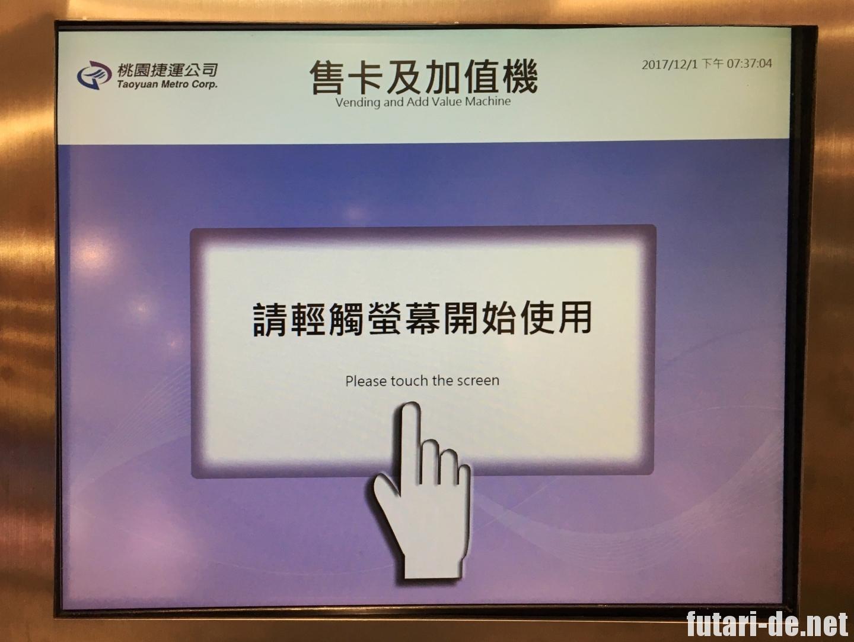 台湾 台北 悠遊カード EASYCARD 交通カード