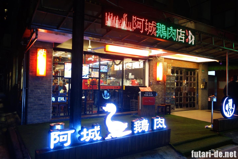 台湾 台北 阿城鵝肉 ガチョウ肉
