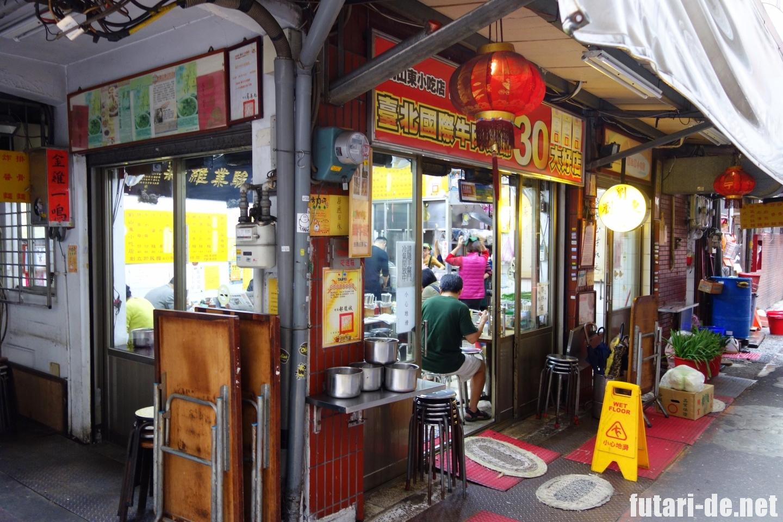 台湾 台北 牛肉麺 劉山東牛肉麺