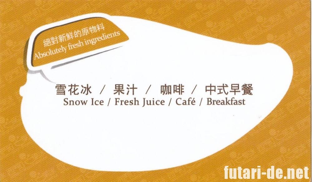 台湾 台北 西門町 芒菓冰