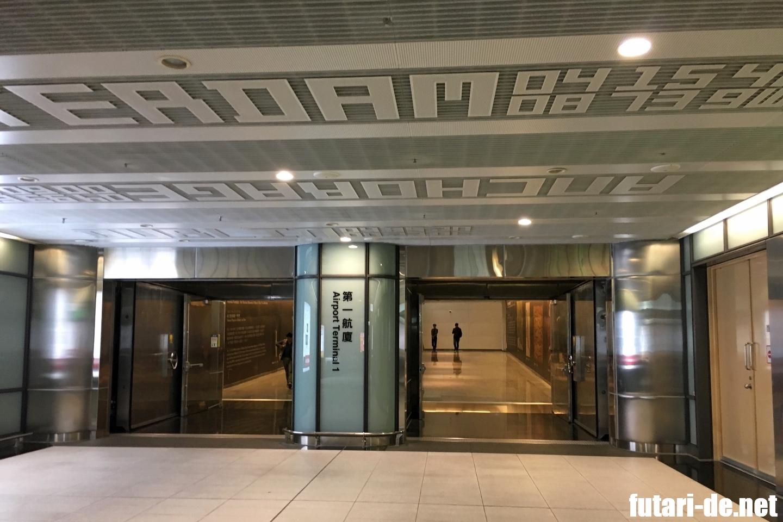 台湾 台北 桃園機場捷運(MRT)桃園国際空港 空港第一ターミナル
