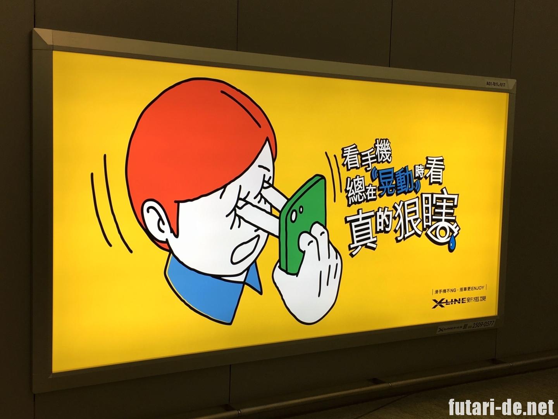 台湾 台北 看板 広告