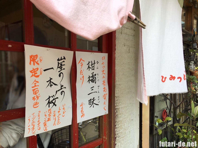 ひみつ堂 東京 谷中 かき氷専門店