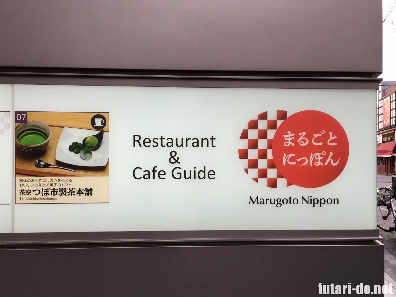 東京 浅草 まるごとにっぽん 茶寮つぼ市製茶本舗