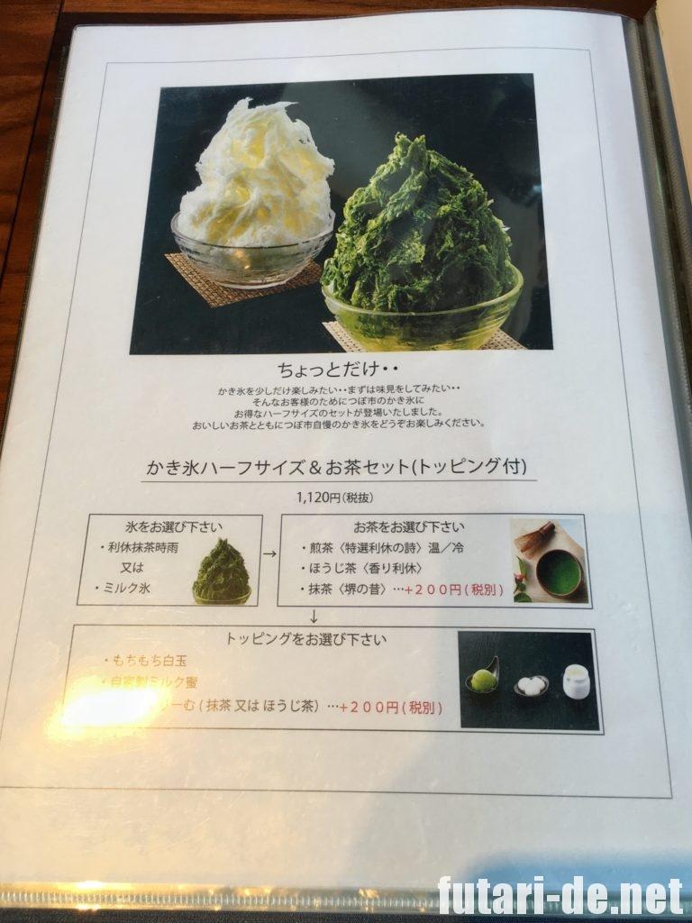 東京 浅草 茶寮つぼ市製茶本舗 かき氷 メニュー