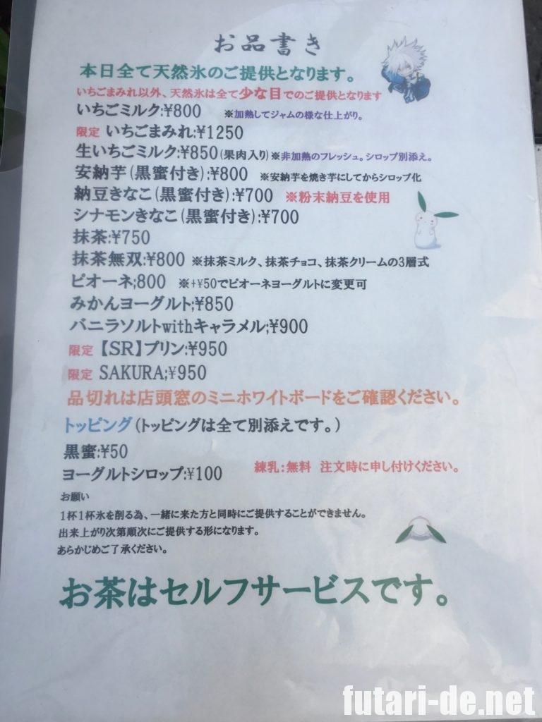 東京 巣鴨 雪菓 かき氷 メニュー
