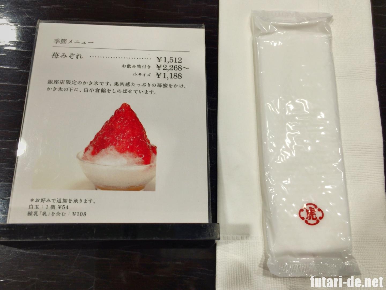 東京 銀座 とらや 虎屋菓寮 銀座店 かき氷