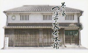 東京 浅草 茶寮つぼ市製茶本舗 かき氷