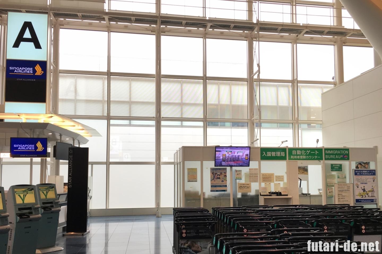 羽田空港 国際線 自動化ゲート 入国管理