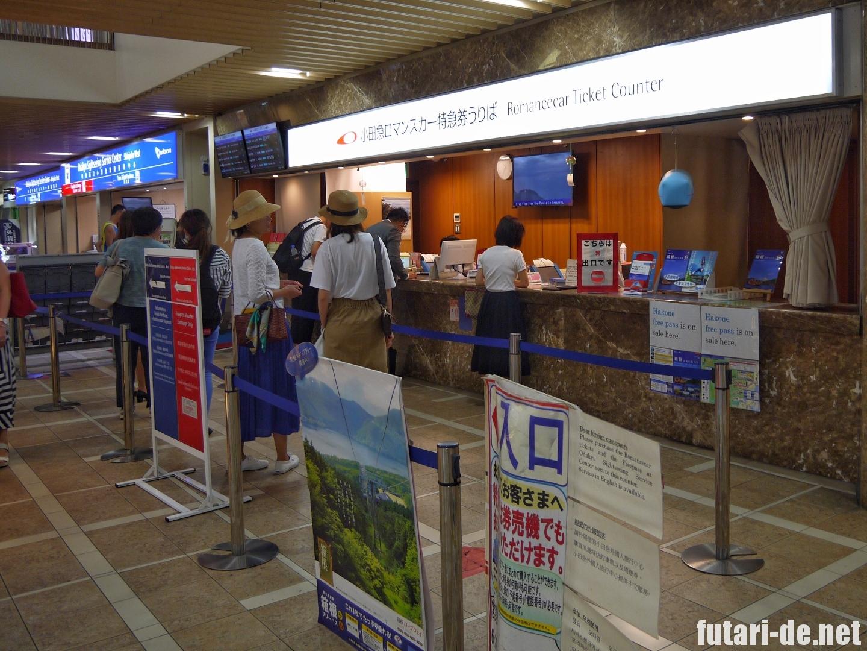 新宿 西口 小田急線のりば ロマンスカー 特急券うりば