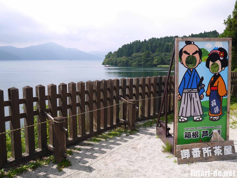 箱根 箱根関所 芦ノ湖 御番所茶屋