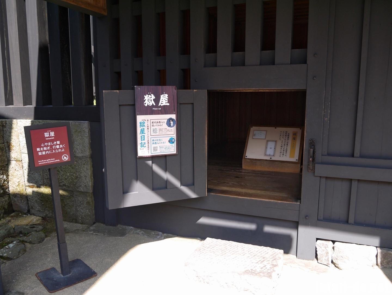 箱根 箱根関所 足軽番所 獄屋