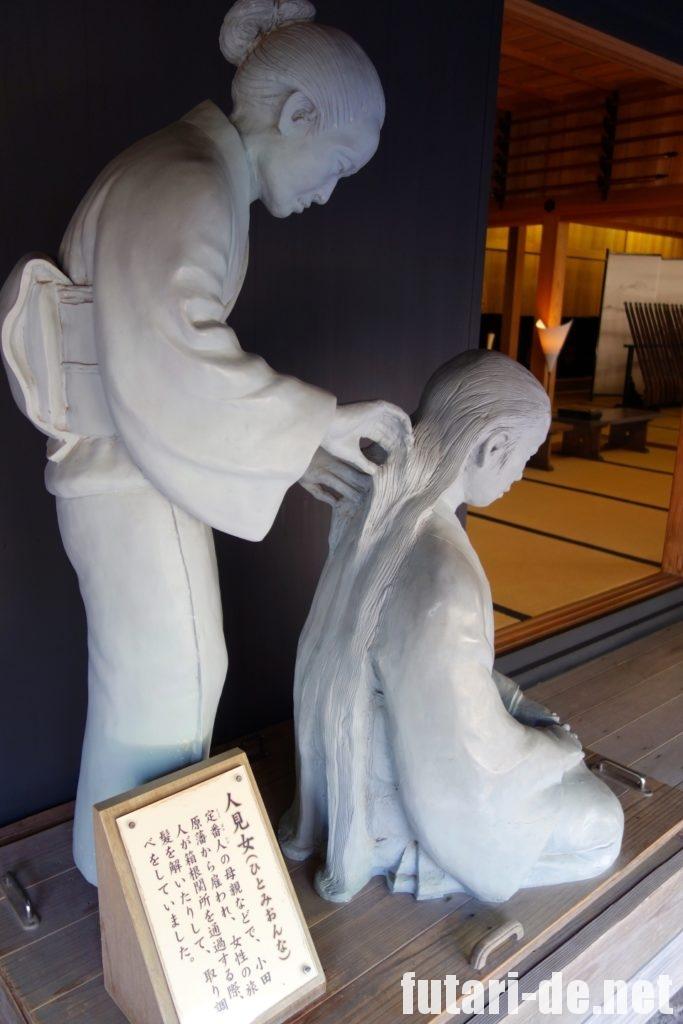 箱根 箱根関所 大番所 人見女
