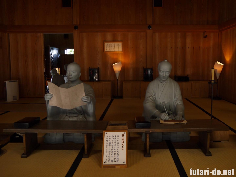 箱根 箱根関所 大番所 番士