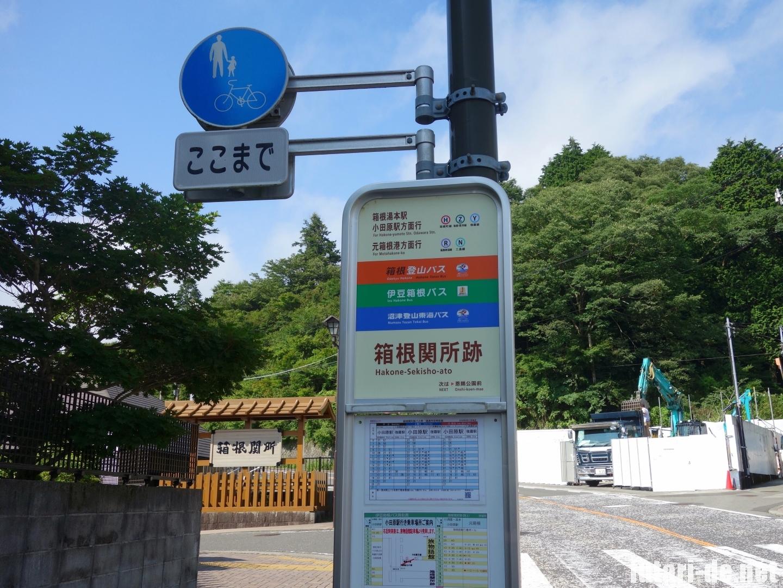 箱根 箱根関所 バス停 箱根関所跡