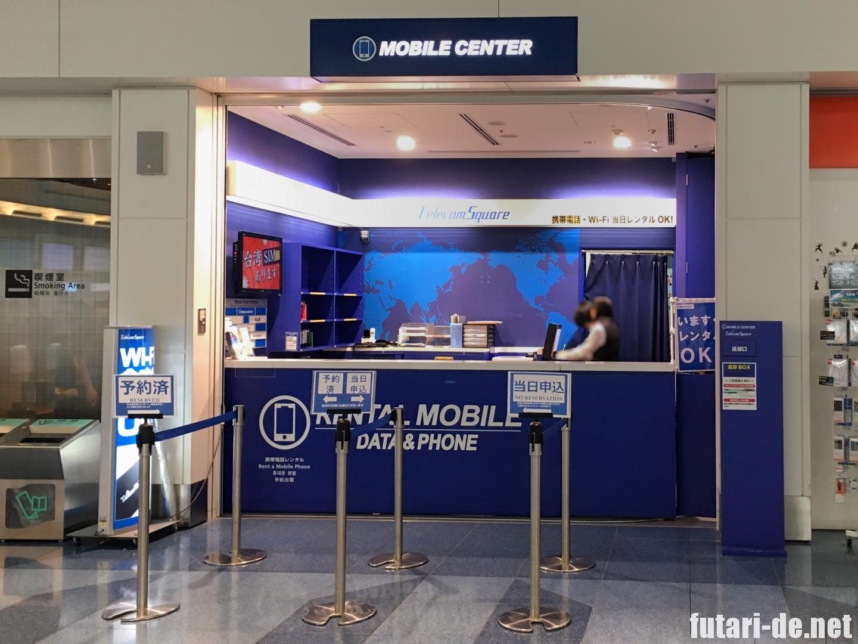 羽田空港 国際線 台湾SIM テレコムスクエア