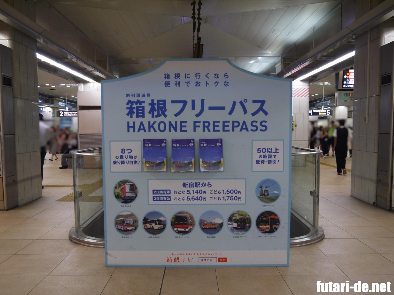 箱根フリーパス 新宿 箱根