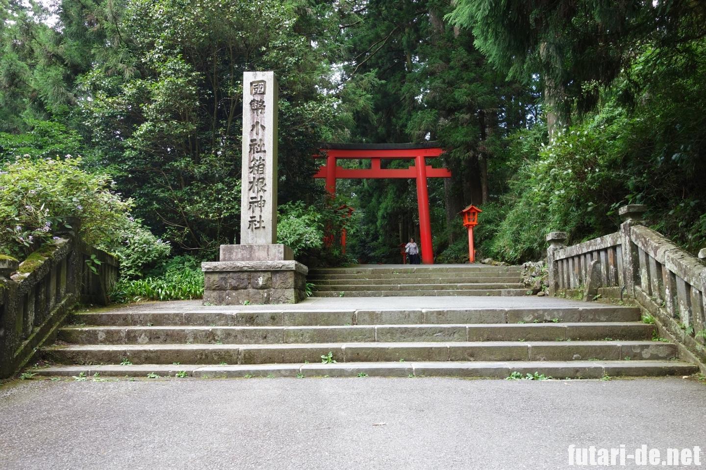 箱根 箱根神社 第三鳥居