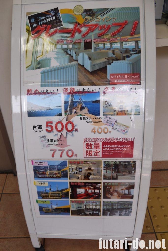 箱根 元箱根港 海賊船のりば 特別船室 グレードアップ