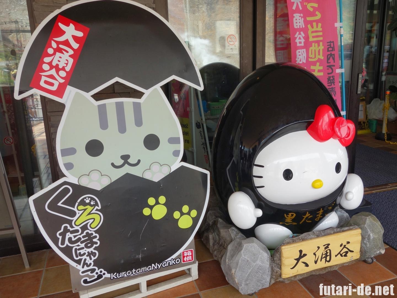 箱根 大涌谷 玉子茶屋 黒たまご キティ くろたまにゃんこ