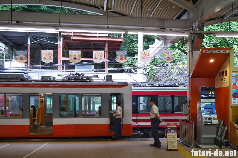 箱根 箱根湯本 箱根登山鉄道 ロマンスカー 特急券
