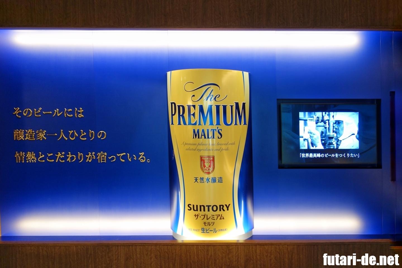 サントリー ビール工場 武蔵野ブルワリー プレミアムモルツ