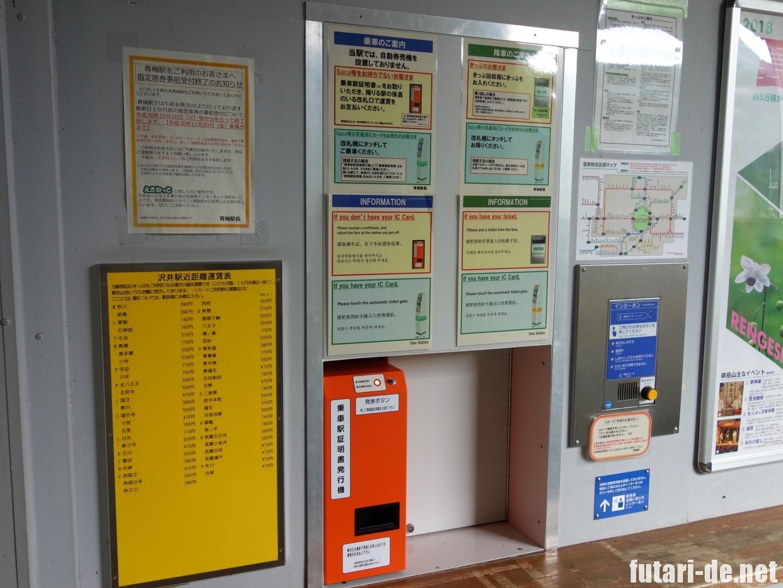JR青梅線 沢井駅 JC68