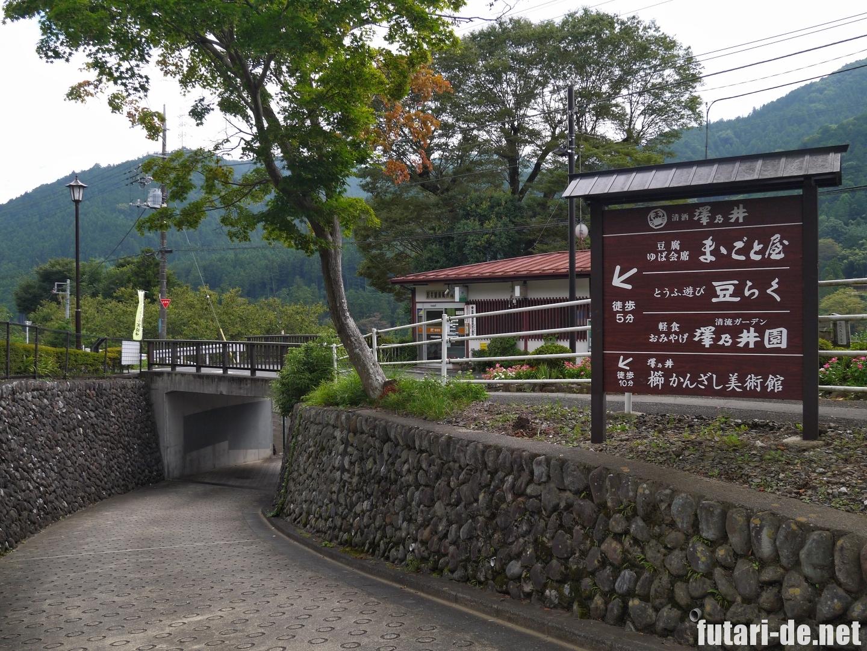 JR青梅線 沢井駅 駅前 澤乃井