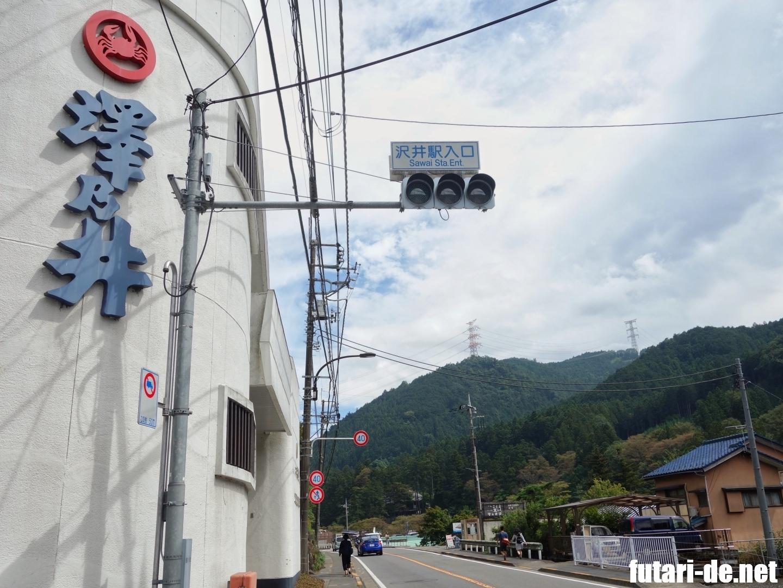 JR青梅線 沢井駅 沢井駅入口 澤乃井