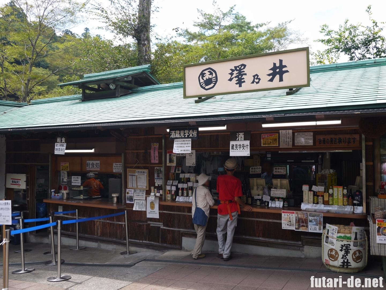 青梅市 澤乃井 ガーデン 日本酒 売店