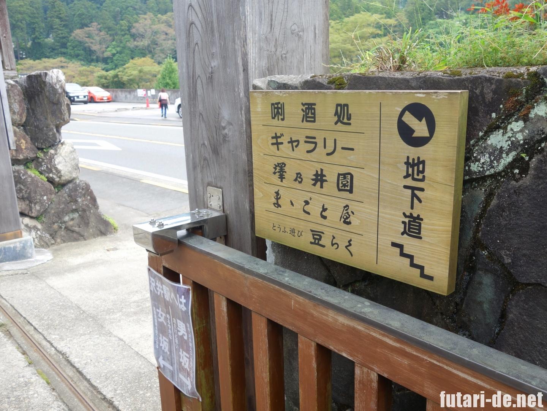 青梅市 澤乃井 酒蔵見学 地下道
