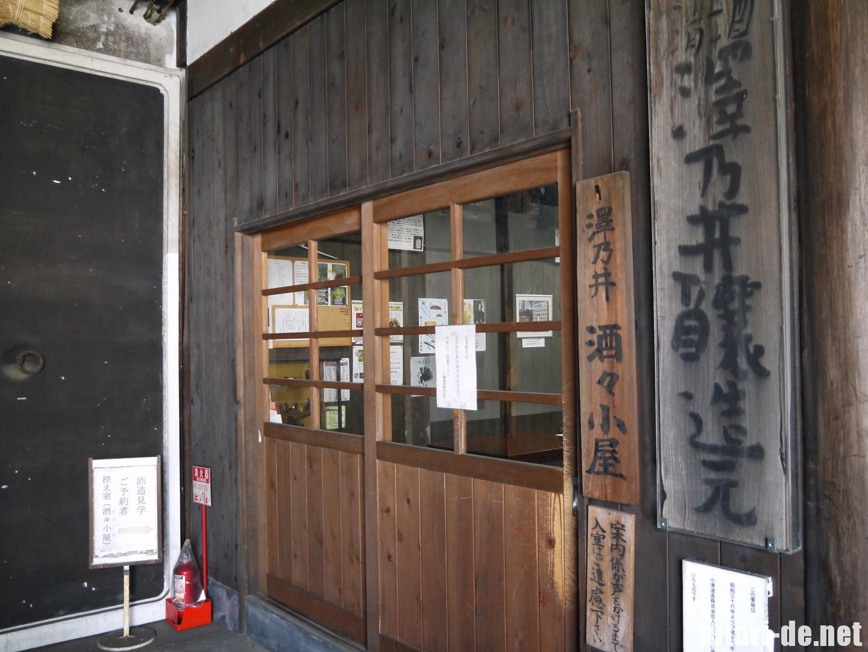 青梅市 澤乃井 酒蔵見学 酒々小屋