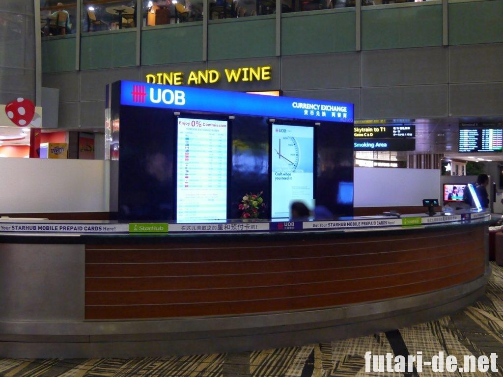 シンガポール チャンギ国際空港 ターミナル3 トランジットラウンジ 両替 UOB