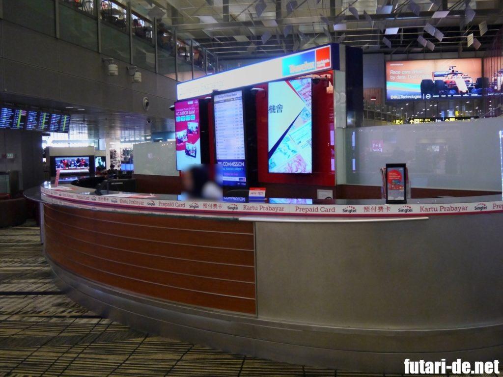 シンガポール チャンギ国際空港 トランジットラウンジ 両替 Travelx