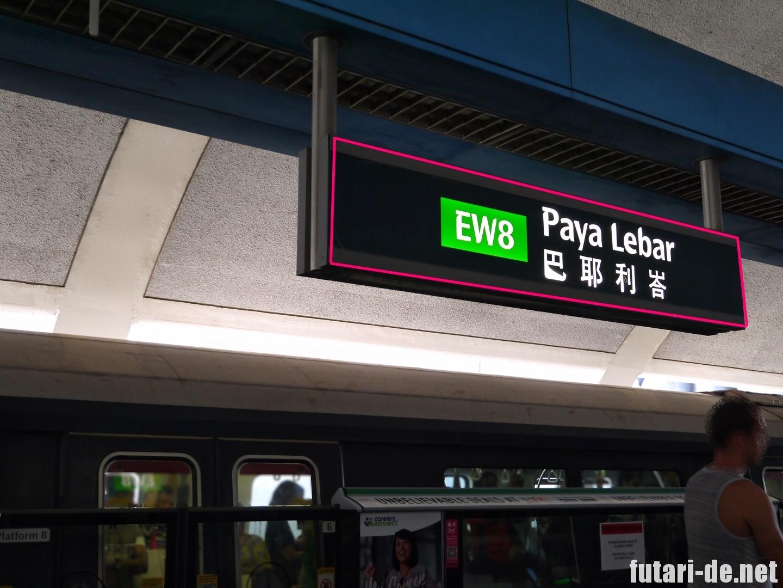 シンガポール Paya Lebar パヤレバー駅 電車 SMRT