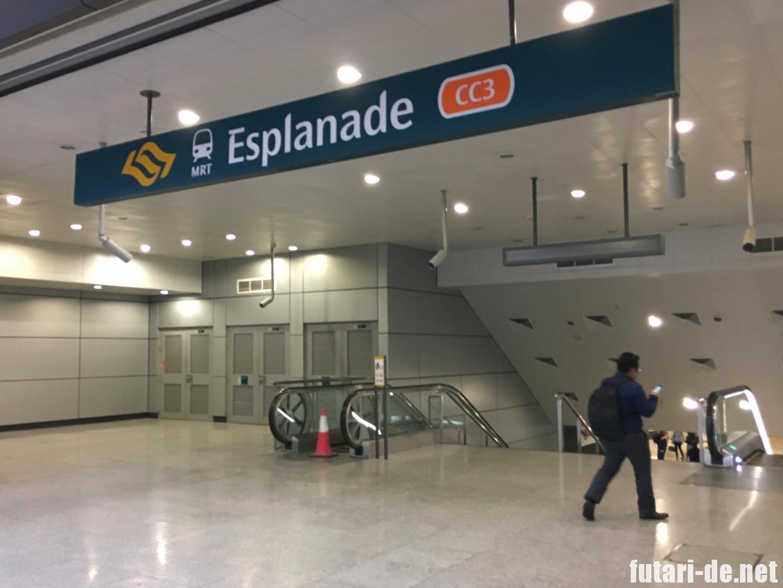 シンガポール Esplanade エスプラネード駅 電車 SMRT