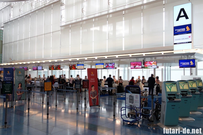 羽田空港 国際線 シンガポール航空