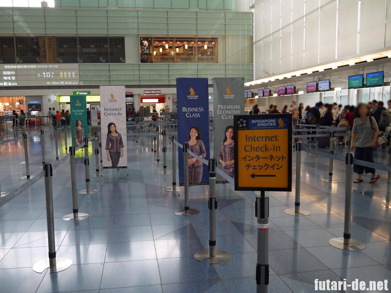 羽田空港 国際線 シンガポール航空 インターネットチェックイン