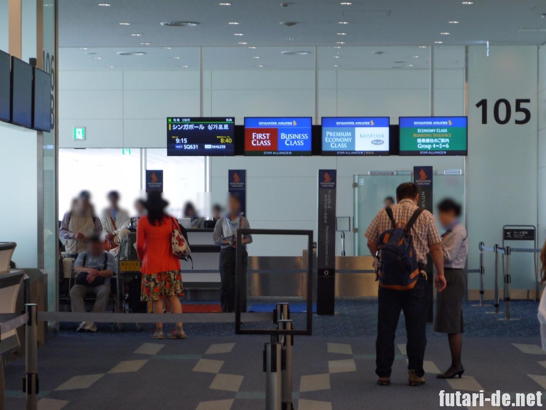 羽田空港 国際線 シンガポール航空 SQ631