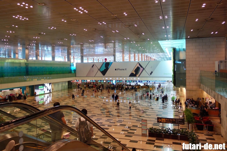 シンガポール チャンギ国際空港 イミグレーション