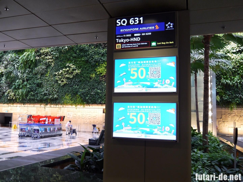 シンガポール シンガポール航空 チャンギ国際空港