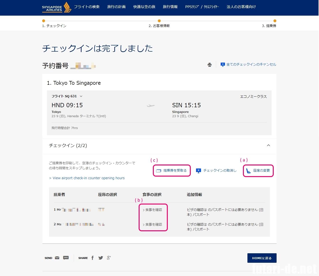 シンガポール航空 オンラインチェックイン ウェブチェックイン